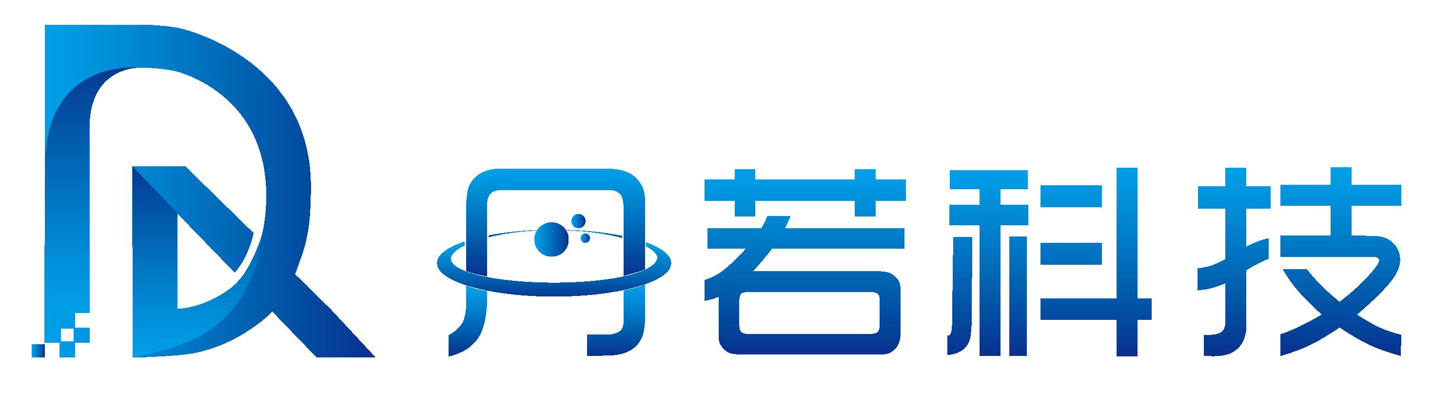 杭州丹若科技有限公司